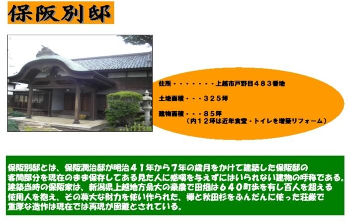 保阪別邸とは.JPG