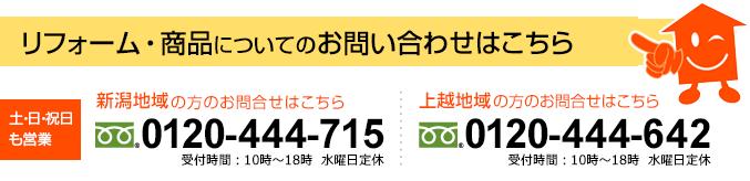 【リフォーム・商品についてのお問い合わせはこちら】新潟:0120-444-715/上越:0120-444-642